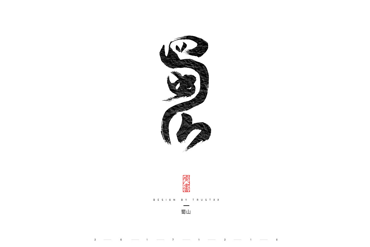 34P Chinese traditional calligraphy brush calligraphy font style appreciation #.92