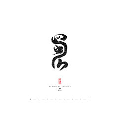 Permalink to 34P Chinese traditional calligraphy brush calligraphy font style appreciation #.92