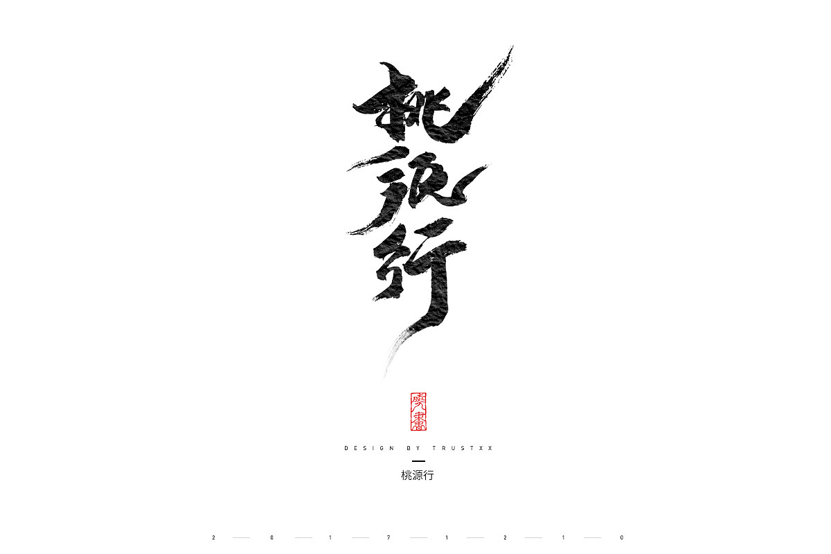 chinesefontdesign.com 2018 01 21 07 38 05 272964 34P Chinese traditional calligraphy brush calligraphy font style appreciation #.92