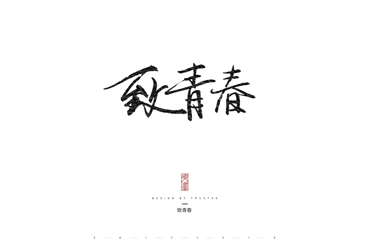 chinesefontdesign.com 2018 01 21 07 38 20 641327 34P Chinese traditional calligraphy brush calligraphy font style appreciation #.92