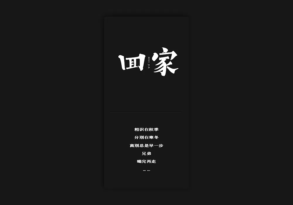 66P Chinese traditional calligraphy brush calligraphy font style appreciation #.93