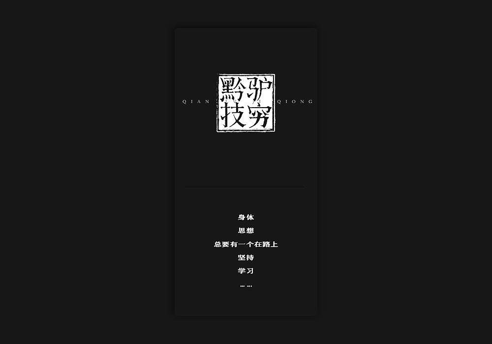 chinesefontdesign.com 2018 01 21 08 31 04 290109 66P Chinese traditional calligraphy brush calligraphy font style appreciation #.93
