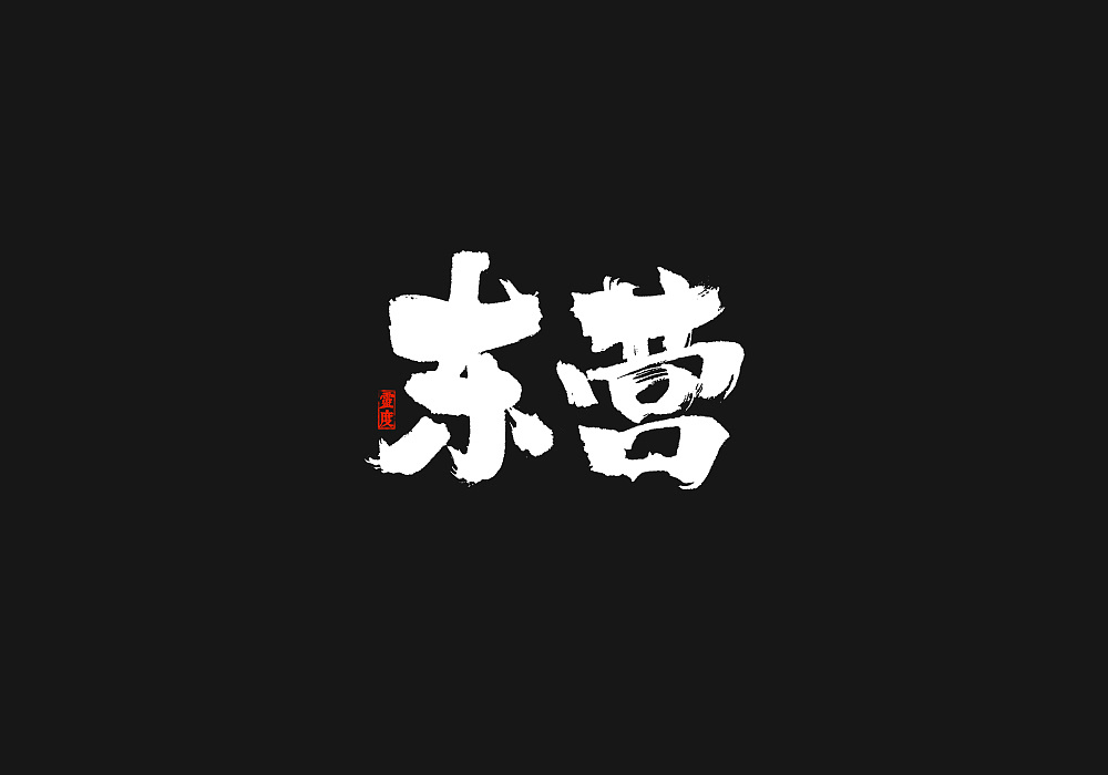 chinesefontdesign.com 2018 01 21 08 32 05 101793 66P Chinese traditional calligraphy brush calligraphy font style appreciation #.93