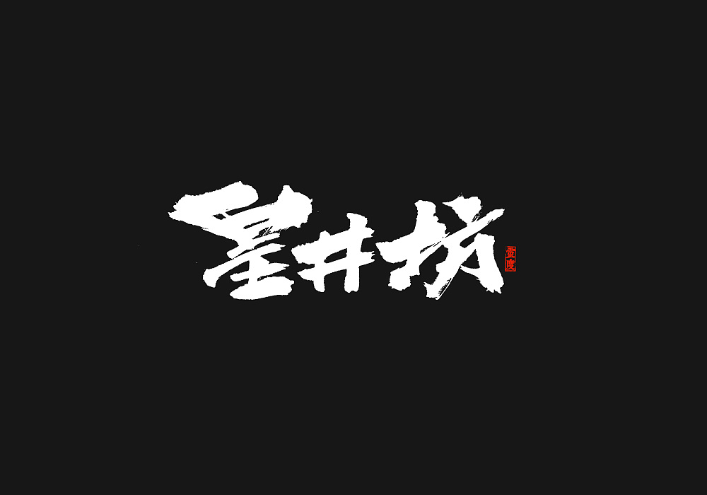 chinesefontdesign.com 2018 01 21 08 33 35 113953 66P Chinese traditional calligraphy brush calligraphy font style appreciation #.93