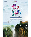 China huangshan impression tourism poster advertising design scheme – PSD File Free Download