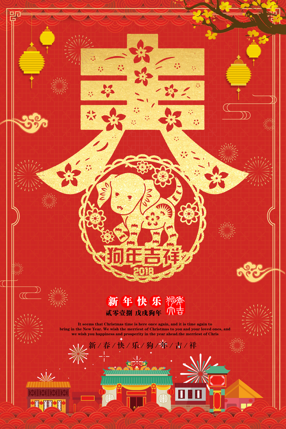 Year of the dog poster - China PSD File Free Download