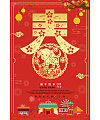 Year of the dog poster – China PSD File Free Download