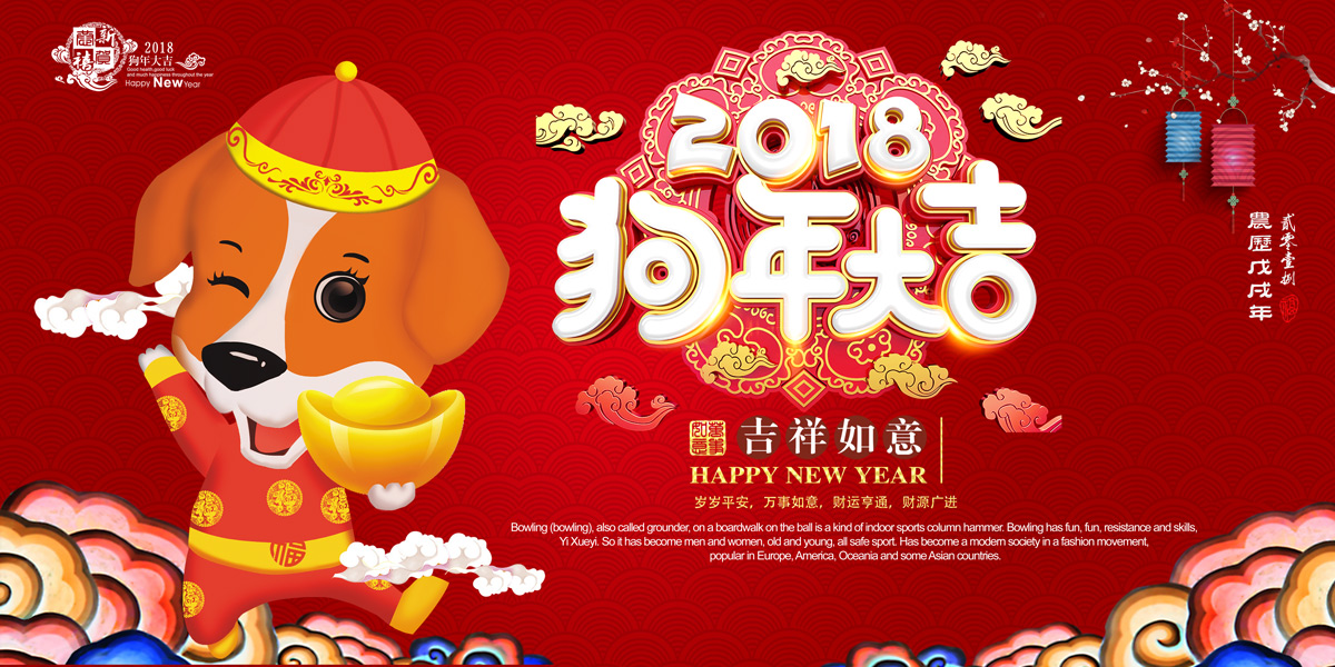 2018 happy new year greeting poster design china psd file free 2018 happy new year greeting poster design china psd file free download m4hsunfo Choice Image