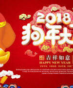 2018 Happy New Year greeting poster design  China PSD File Free Download
