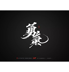 Permalink to 18P Chinese traditional calligraphy brush calligraphy font style appreciation #.94