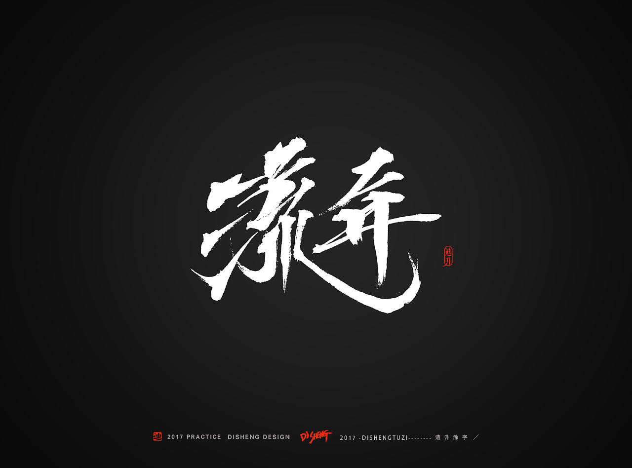 18P Chinese traditional calligraphy brush calligraphy font style appreciation #.94