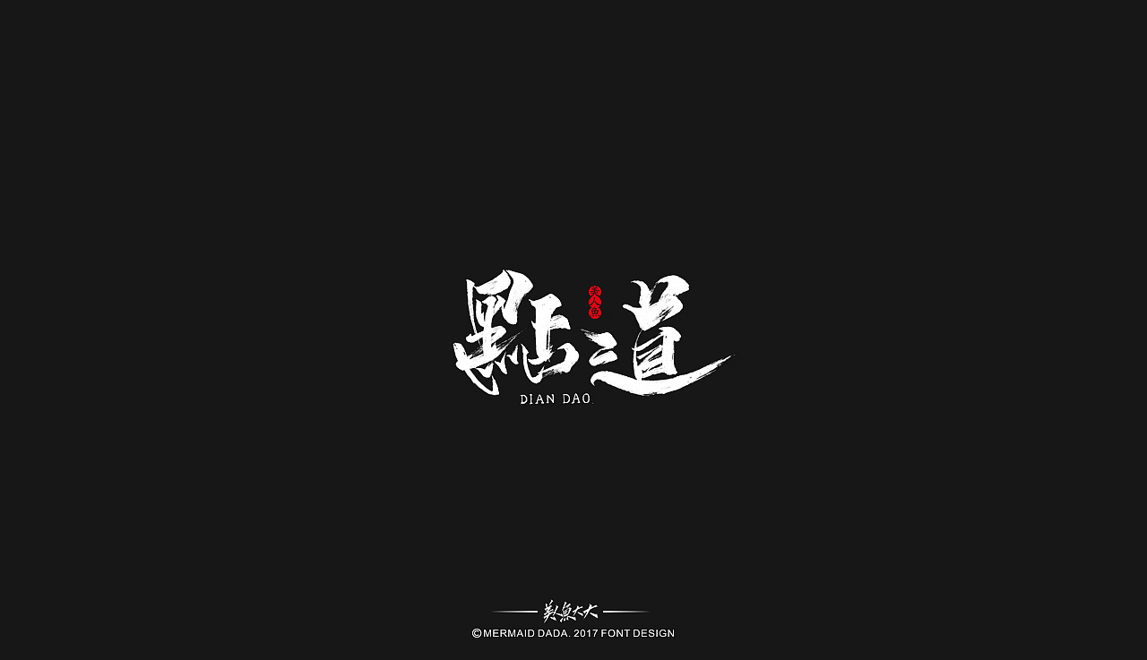 chinesefontdesign.com 2018 01 24 10 24 25 900684 28P Chinese traditional calligraphy brush calligraphy font style appreciation #.96