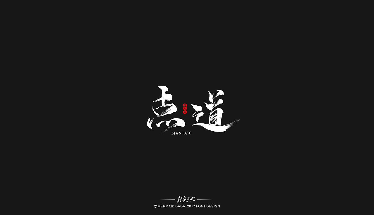chinesefontdesign.com 2018 01 24 10 24 35 882528 28P Chinese traditional calligraphy brush calligraphy font style appreciation #.96