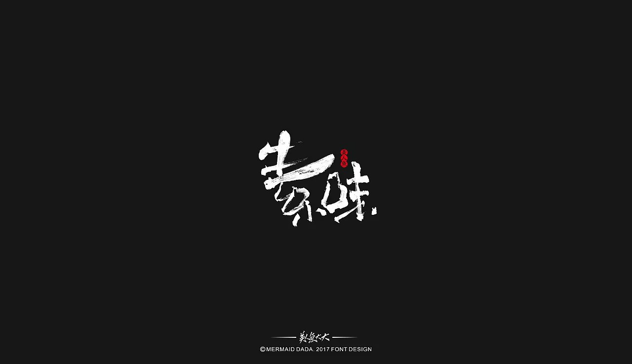 chinesefontdesign.com 2018 01 24 10 24 51 881541 28P Chinese traditional calligraphy brush calligraphy font style appreciation #.96