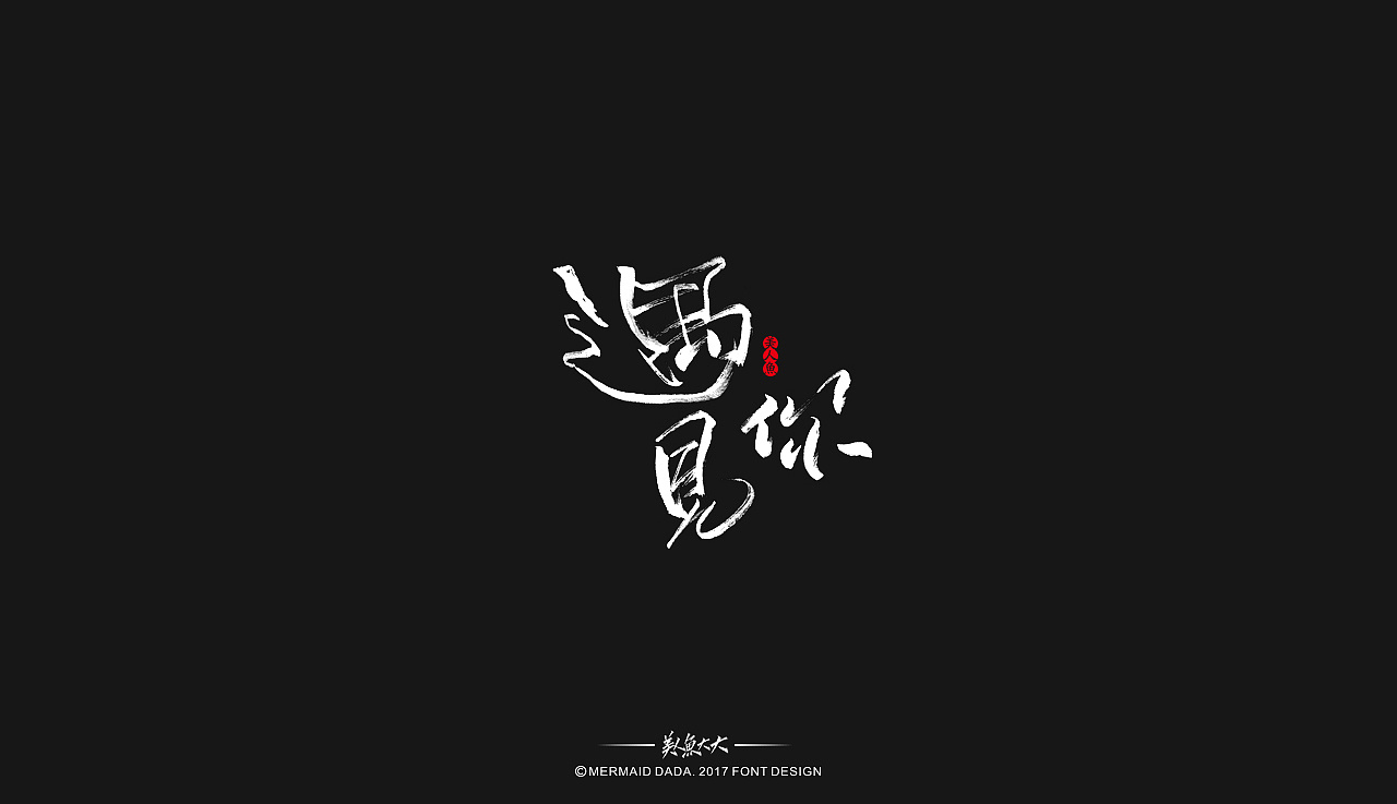 chinesefontdesign.com 2018 01 24 10 24 55 720638 28P Chinese traditional calligraphy brush calligraphy font style appreciation #.96