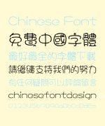 Fat Girl Cute Chinese Font – Traditional Chinese Fonts