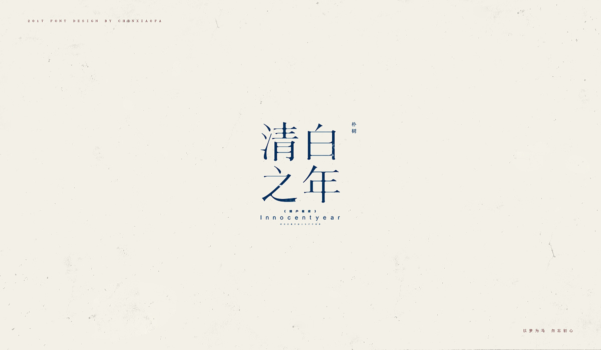 24P Chinese font design in winter.