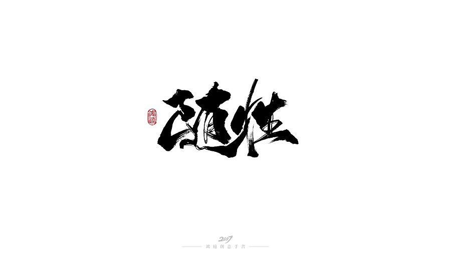 98P Chinese traditional calligraphy brush calligraphy font style appreciation #97