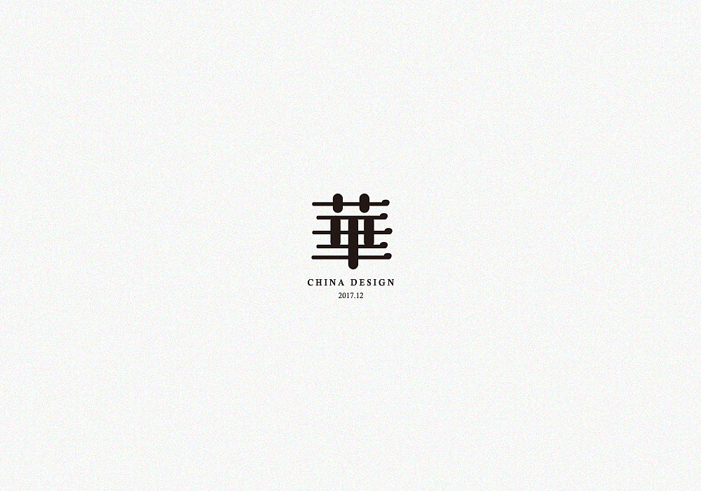 21P '华' Unique Chinese font logo design scheme.