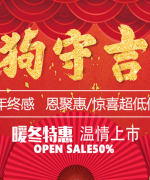 Taobao AD the auspicious dog PSD File Free Download