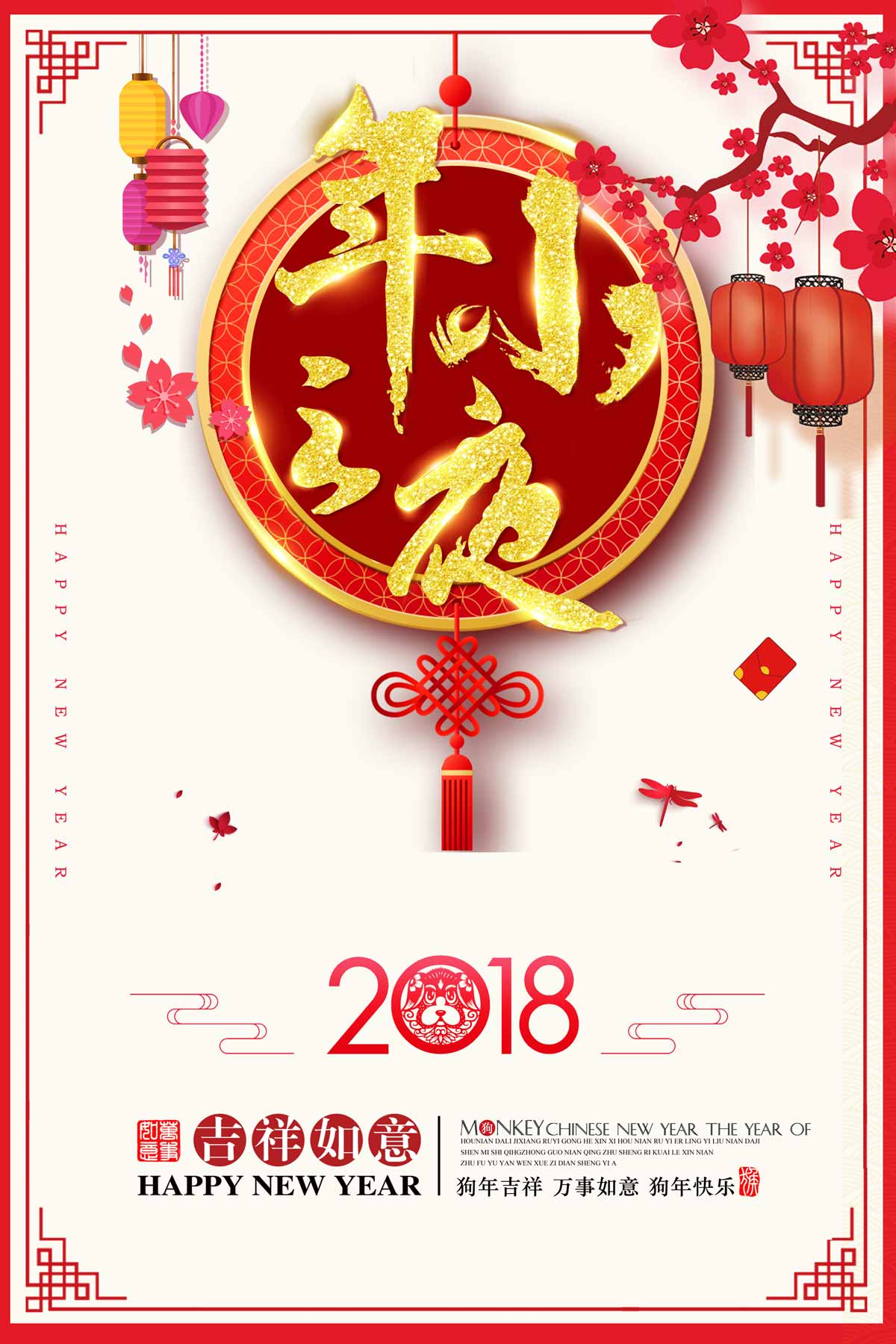 Poster design for the Chinese New Year's eve festival. PSD File Free Download