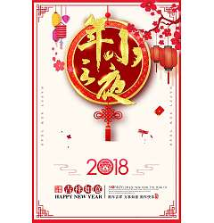 Permalink to Poster design for the Chinese New Year's eve festival. PSD File Free Download