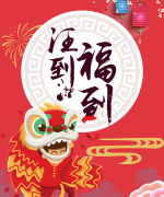 Chinese traditional style New Year greeting advertising design scheme. China PSD File Free Download