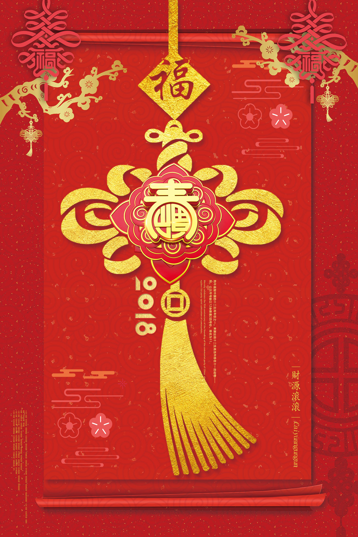 Beautiful Chinese knot Chinese New Year poster design. PSD File Free Download