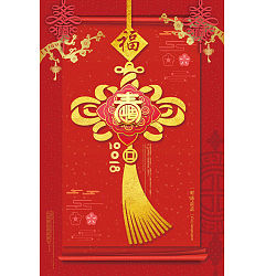 Permalink to Beautiful Chinese knot Chinese New Year poster design. PSD File Free Download