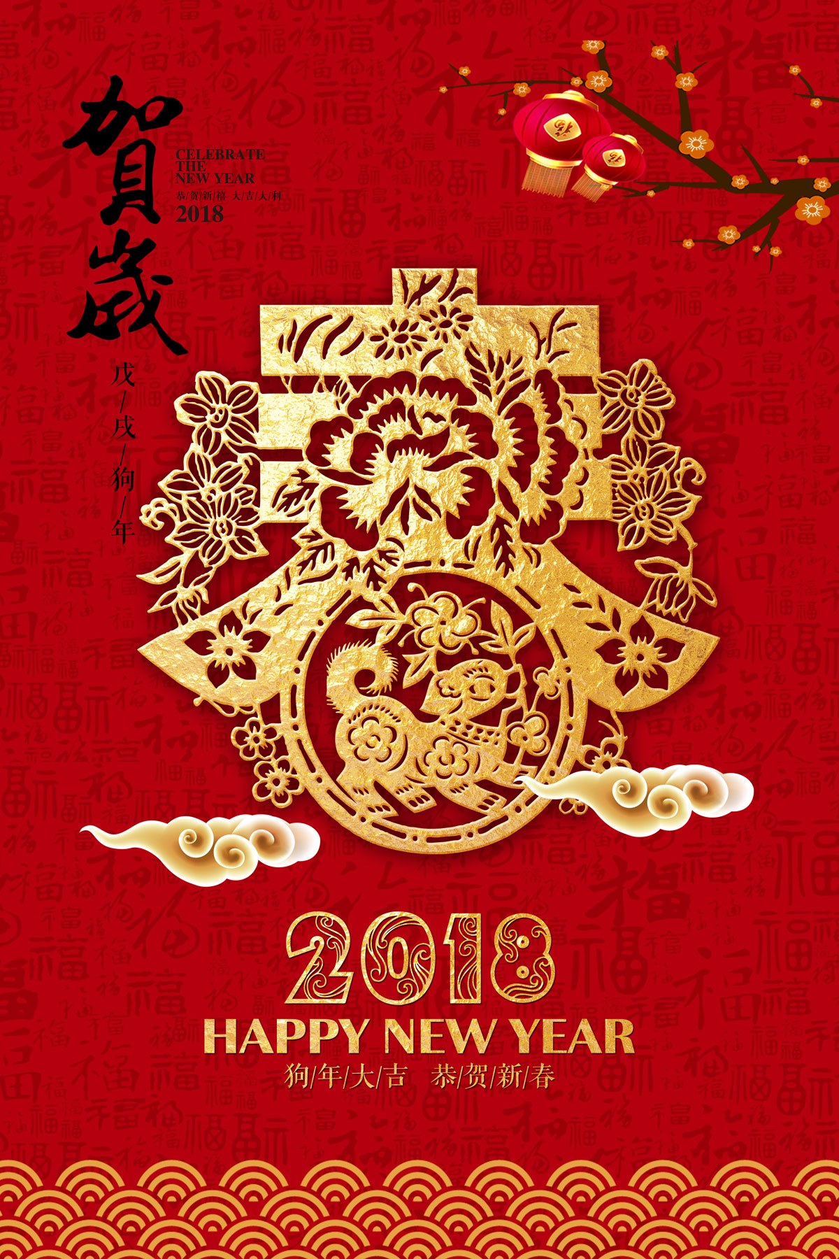 Chinese paper-cut style happy New Year greeting poster design. PSD File Free Download