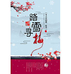 Permalink to Praise winter – Chinese traditional style poster design.  PSD File Free Download