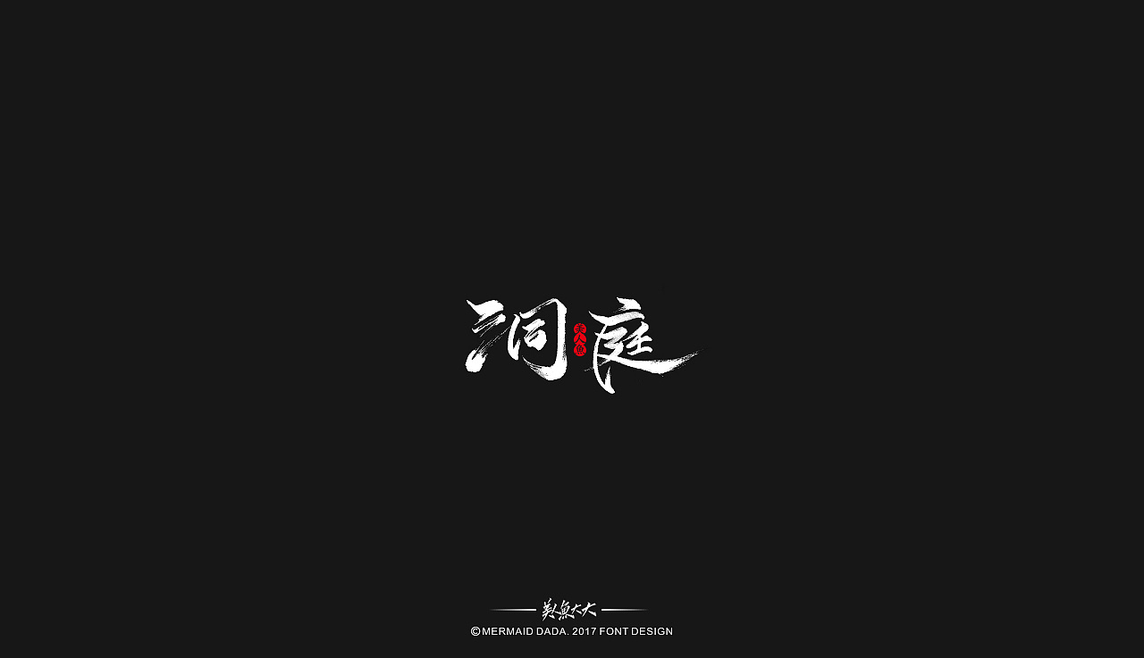 28P Chinese traditional calligraphy brush calligraphy font style appreciation #98