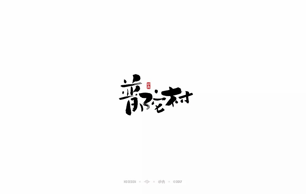 12P Chinese traditional calligraphy brush calligraphy font style appreciation #99
