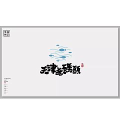 Permalink to 30P Interesting creative brush calligraphy font design scheme.