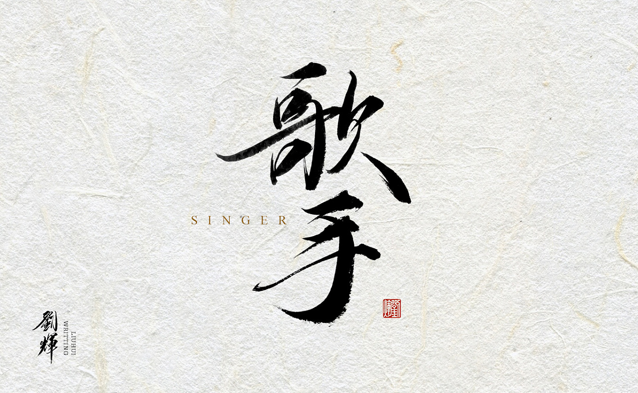 P chinese traditional calligraphy brush font