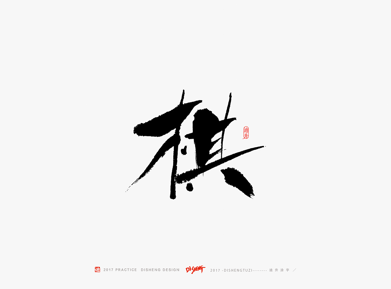 42P Chinese traditional calligraphy brush calligraphy font style appreciation #101