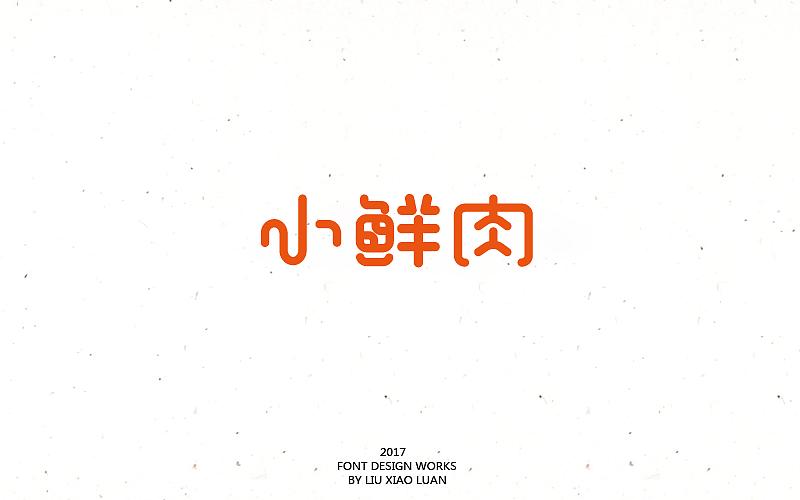 52P Alternative fashion non mainstream Chinese font design