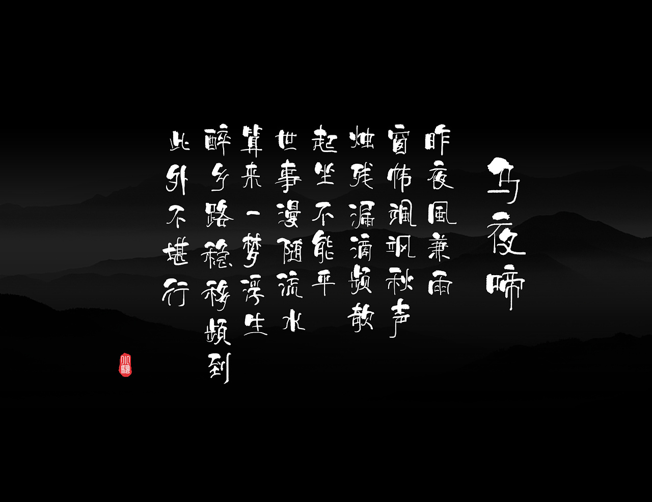 chinesefontdesign.com 2018 02 04 12 37 16 934706 50P Li Sao of Tang Song style Chinese Design Inspiration