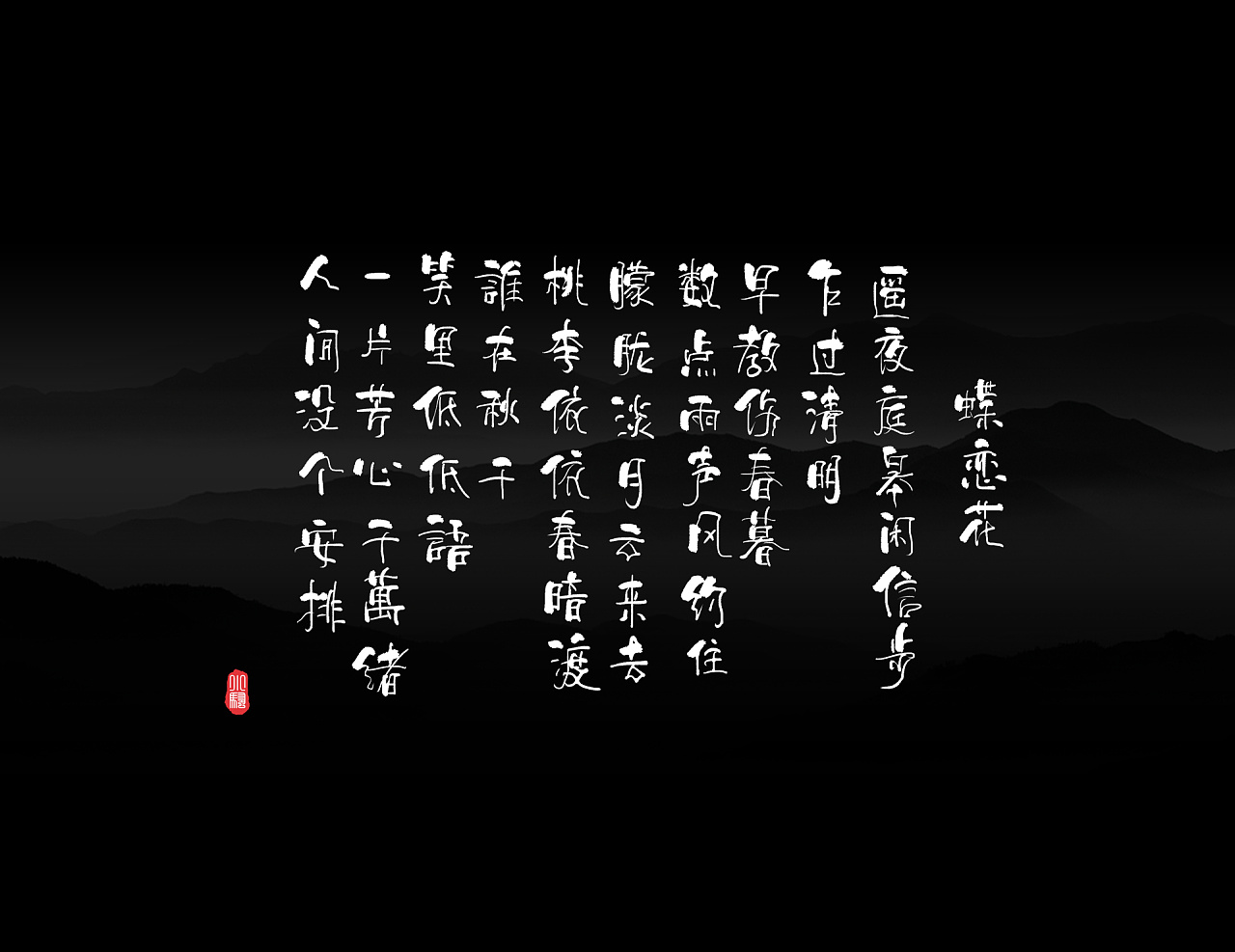 chinesefontdesign.com 2018 02 04 12 37 22 947199 50P Li Sao of Tang Song style Chinese Design Inspiration