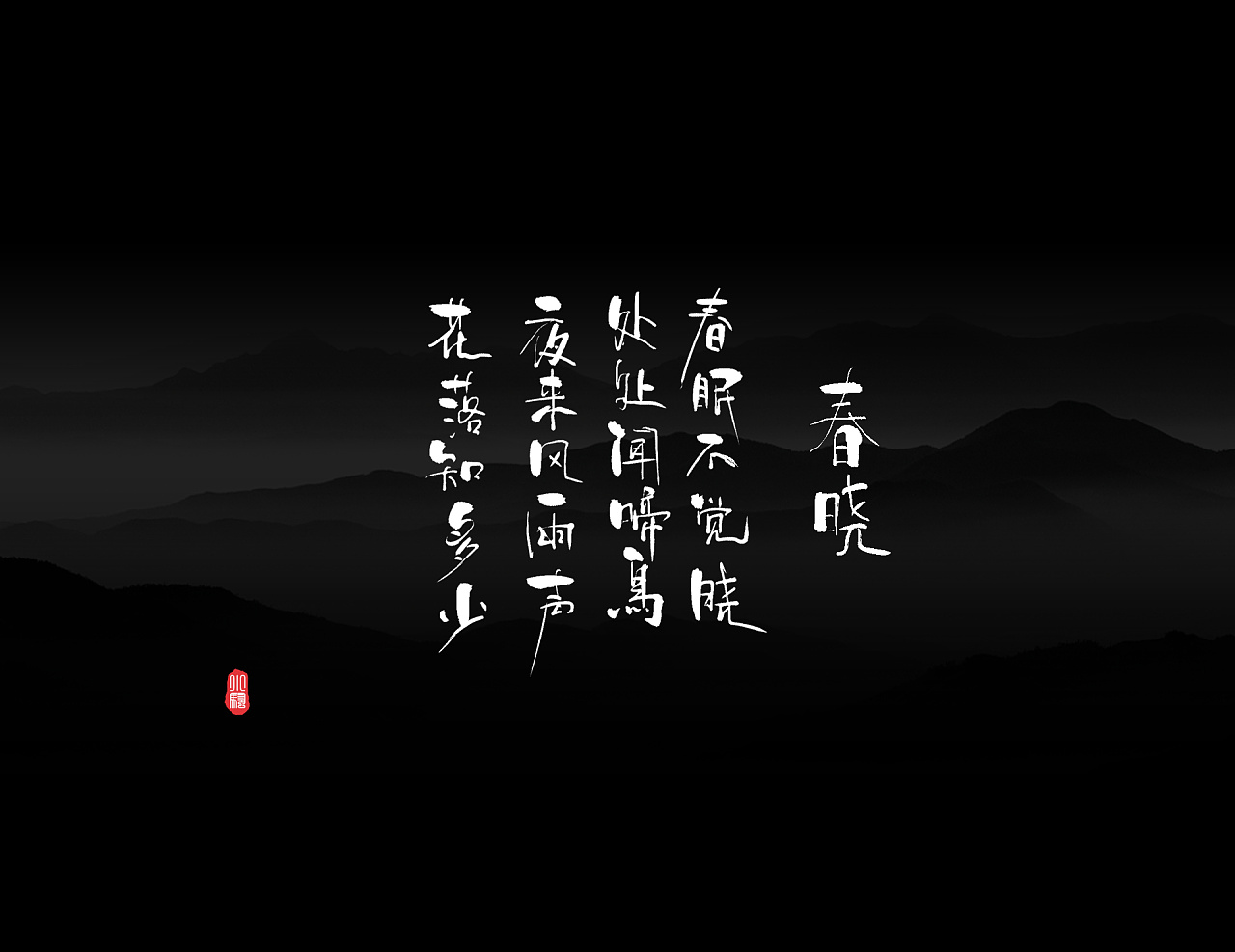 chinesefontdesign.com 2018 02 04 12 37 30 204474 50P Li Sao of Tang Song style Chinese Design Inspiration
