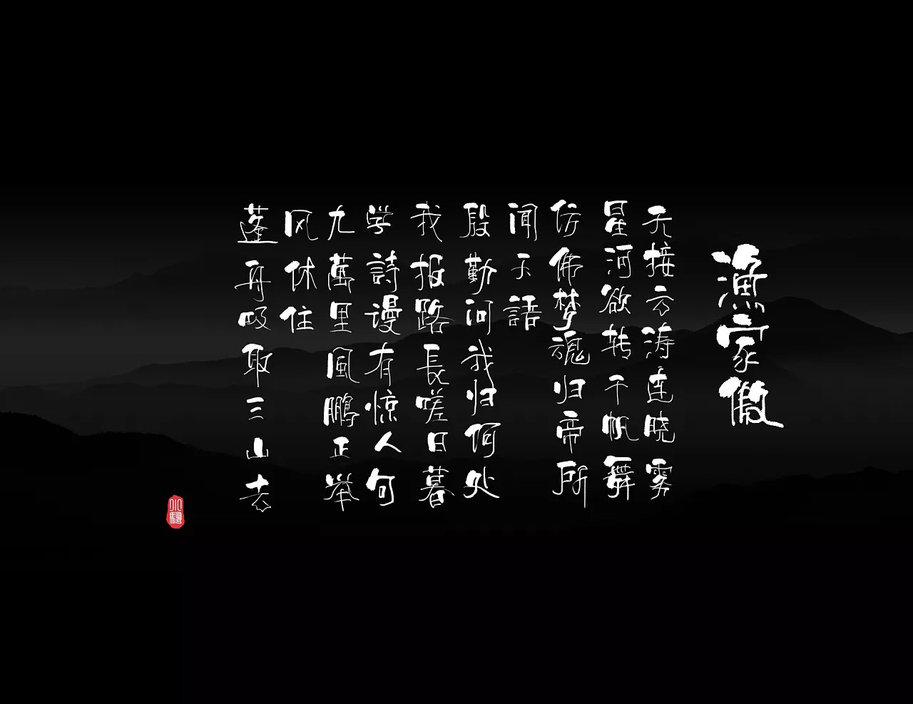 chinesefontdesign.com 2018 02 04 12 37 54 021338 50P Li Sao of Tang Song style Chinese Design Inspiration
