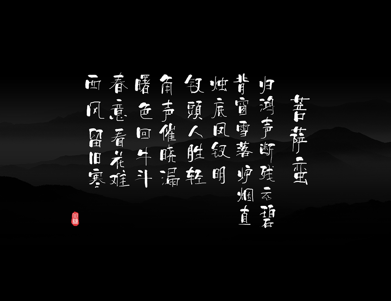chinesefontdesign.com 2018 02 04 12 37 58 071673 50P Li Sao of Tang Song style Chinese Design Inspiration