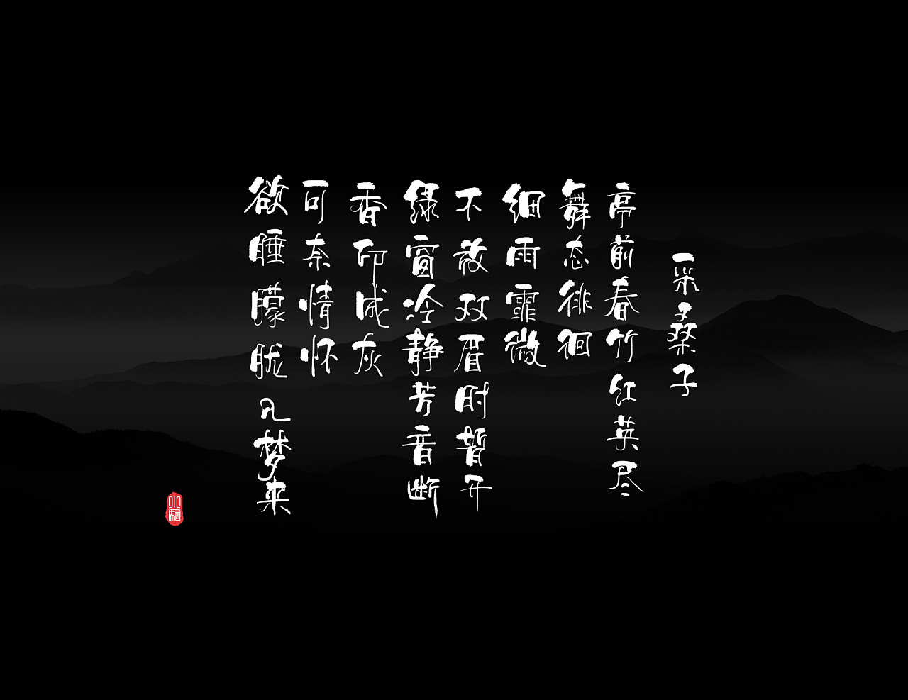 chinesefontdesign.com 2018 02 04 12 38 01 055416 50P Li Sao of Tang Song style Chinese Design Inspiration