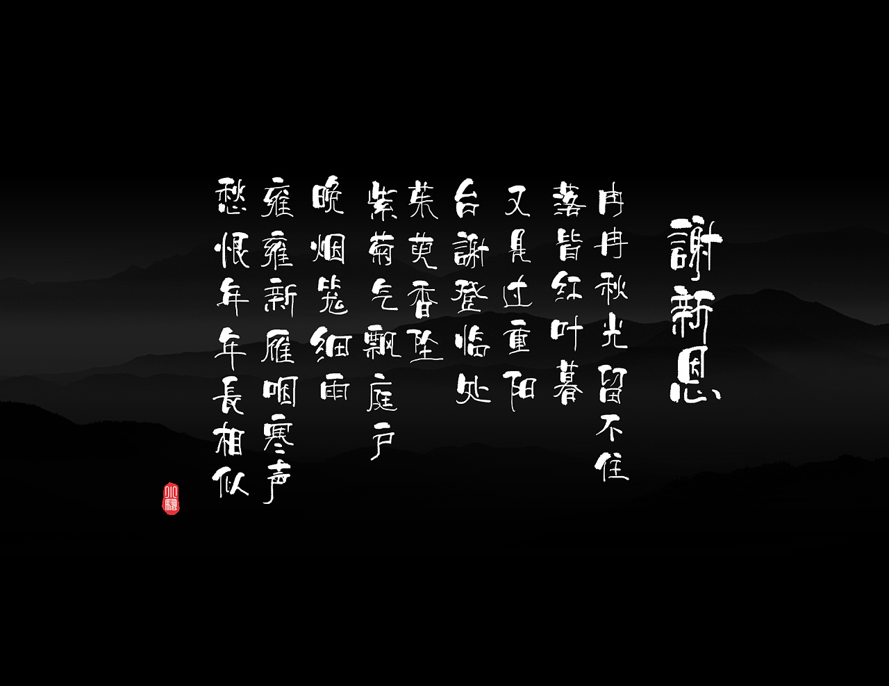 chinesefontdesign.com 2018 02 04 12 38 06 064077 50P Li Sao of Tang Song style Chinese Design Inspiration