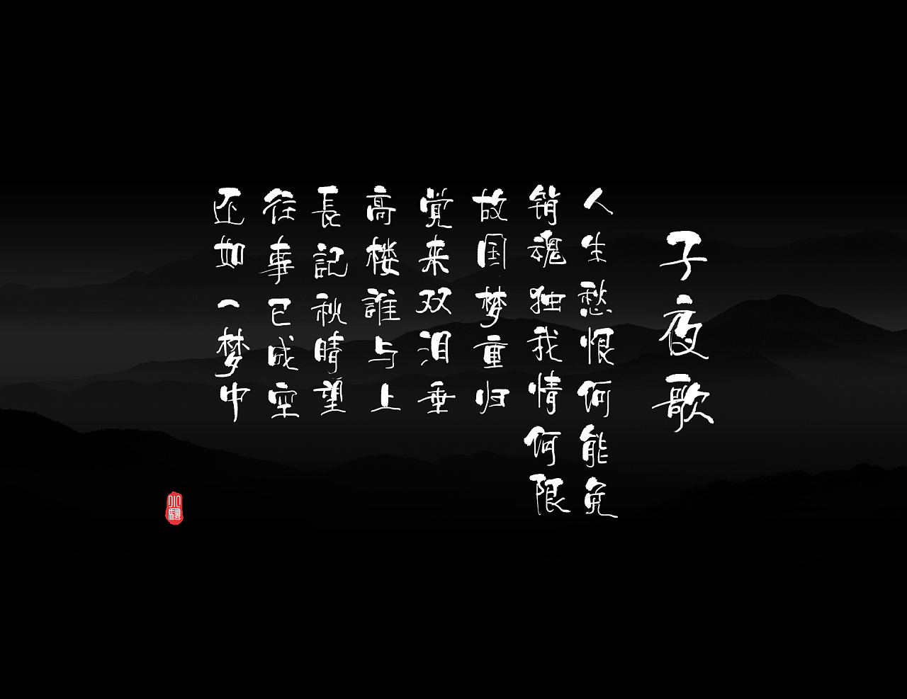 chinesefontdesign.com 2018 02 04 12 38 08 054236 50P Li Sao of Tang Song style Chinese Design Inspiration