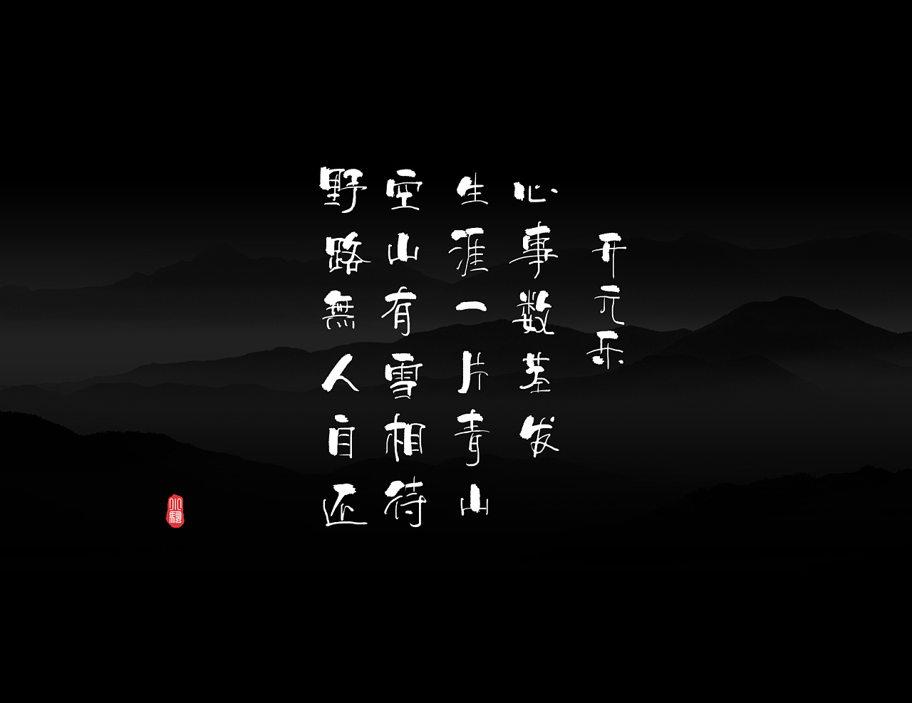chinesefontdesign.com 2018 02 04 12 38 10 061365 50P Li Sao of Tang Song style Chinese Design Inspiration