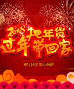 New year's gift promotional poster design –  China PSD File Free Download
