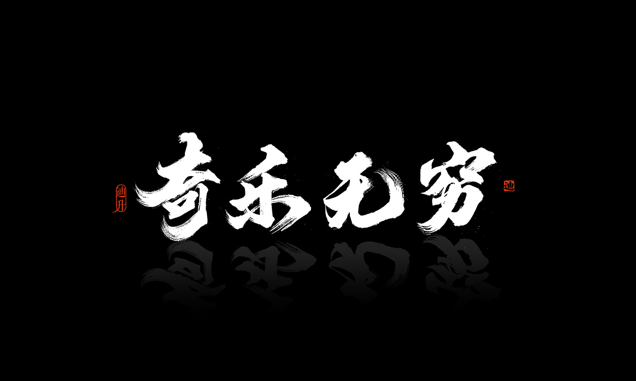 21P the art of becoming invisible -- Daoist magic . Chinese Design Inspiration