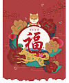 Creative design of Chinese New Year greeting poster. – China PSD File Free Download