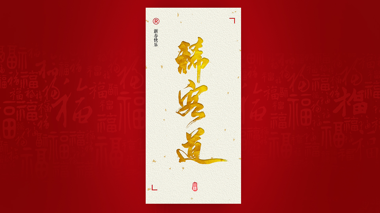 chinesefontdesign.com 2018 02 07 12 42 25 480979 10P Chinese traditional calligraphy brush calligraphy font style appreciation #102